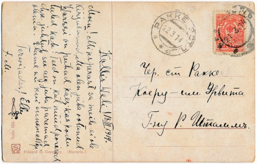 Rakke 23.03.1914